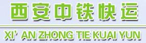 西安中铁快运网站