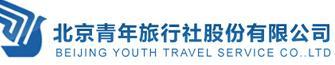 北京青年旅行社股份有限公司