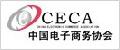 名称:中国电子商务协会